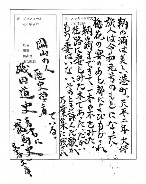 jikihitsu_01.jpg